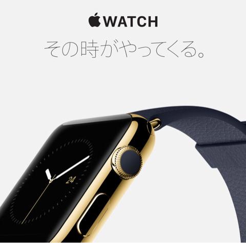 [Apple Watch]一日当たり60円でApple WatchをレンタルできるのであればO.K.かな