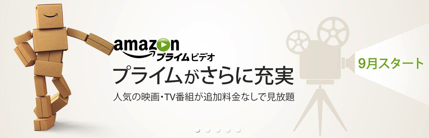 [Amazon]待ち遠しい!9月からAmazonプライム会員対象とした映像配信サービス『プライム・ビデオ』を開始!