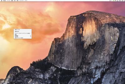 [Mac][iMac]広い画面でマウスポインタを瞬時に見つける一つの方法