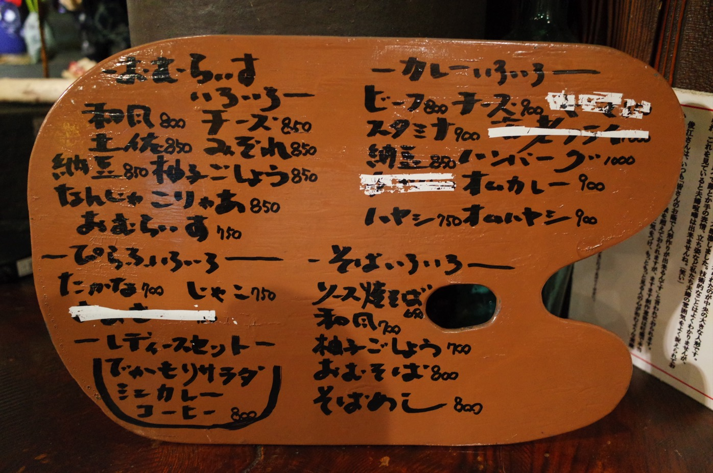 茶房幸-5 メニュー1