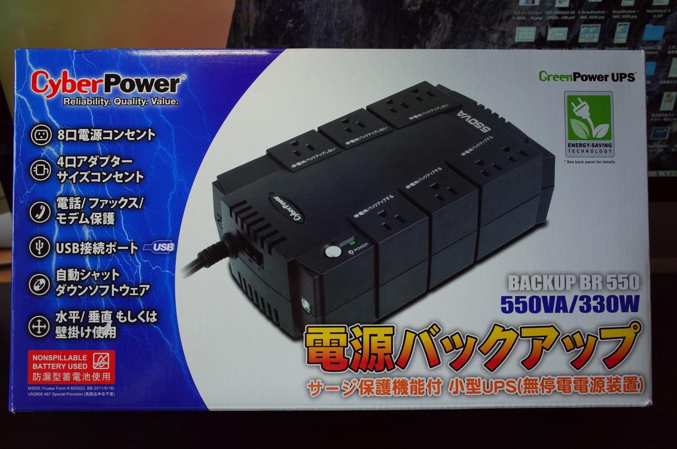[Amazon]無停電電源装置(UPS)がきたので設定してみたら全コンセント差し込みで10分の余裕時間