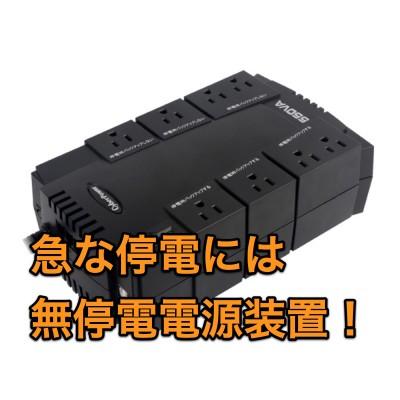 [Amazon]台風15号の影響で何度も停電!デスクトップパソコン(PC)では無停電電源装置(UPS)の重要さがわかったよ