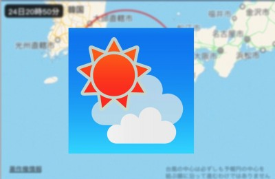 [iPhone]台風接近!天気アプリ「そら案内」の予報画面がわかりやすいよ