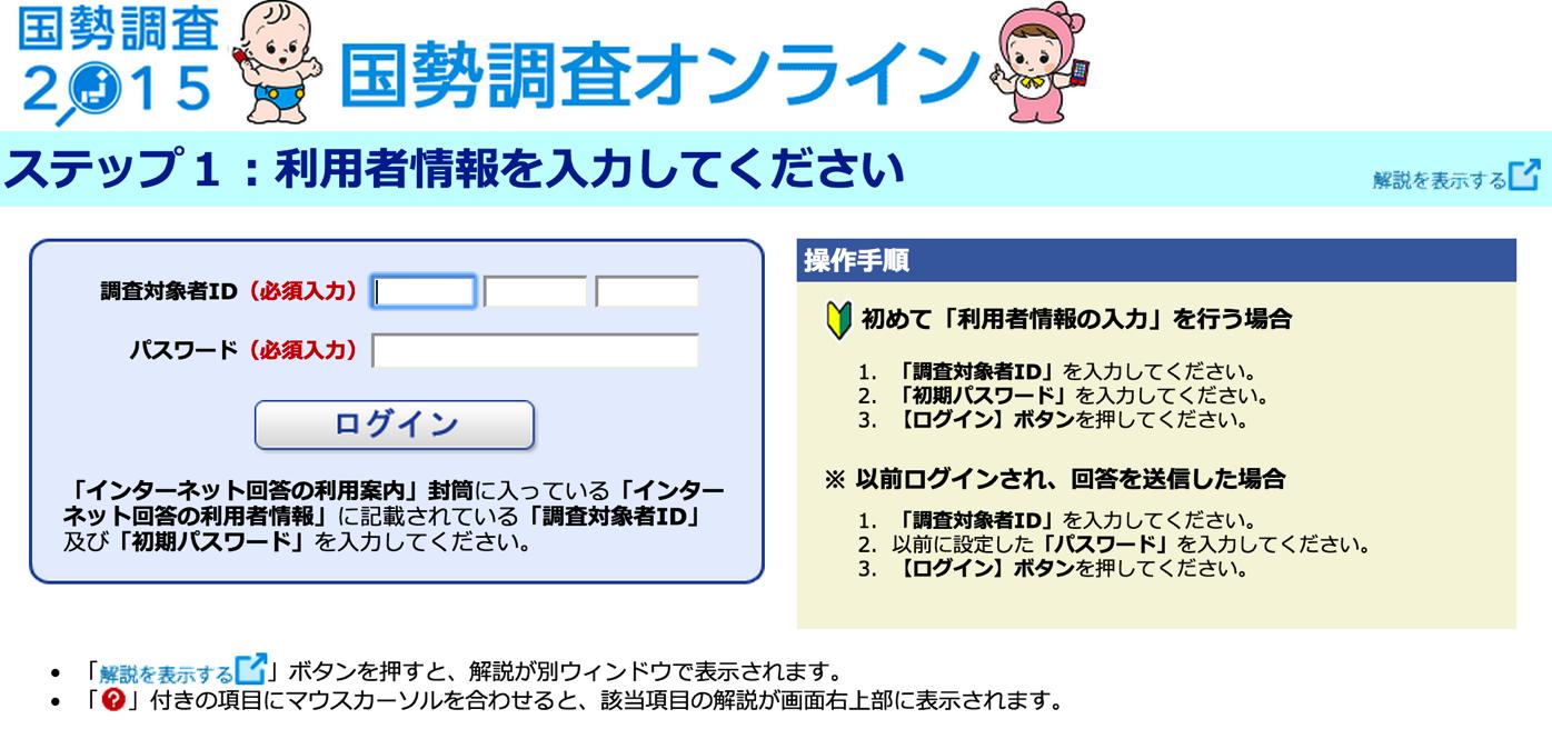 国勢調査-4