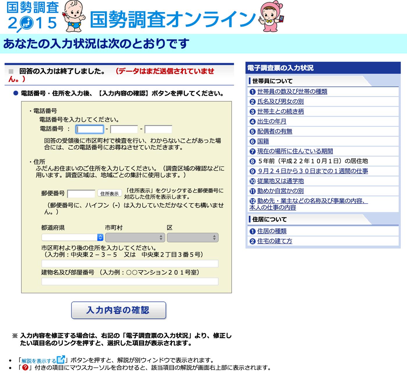 国勢調査-10