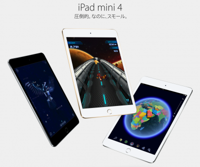 [iPad]在庫がなかったから「iPad mini 4 Wi-Fi 128GB Gold」を予約してきたよ