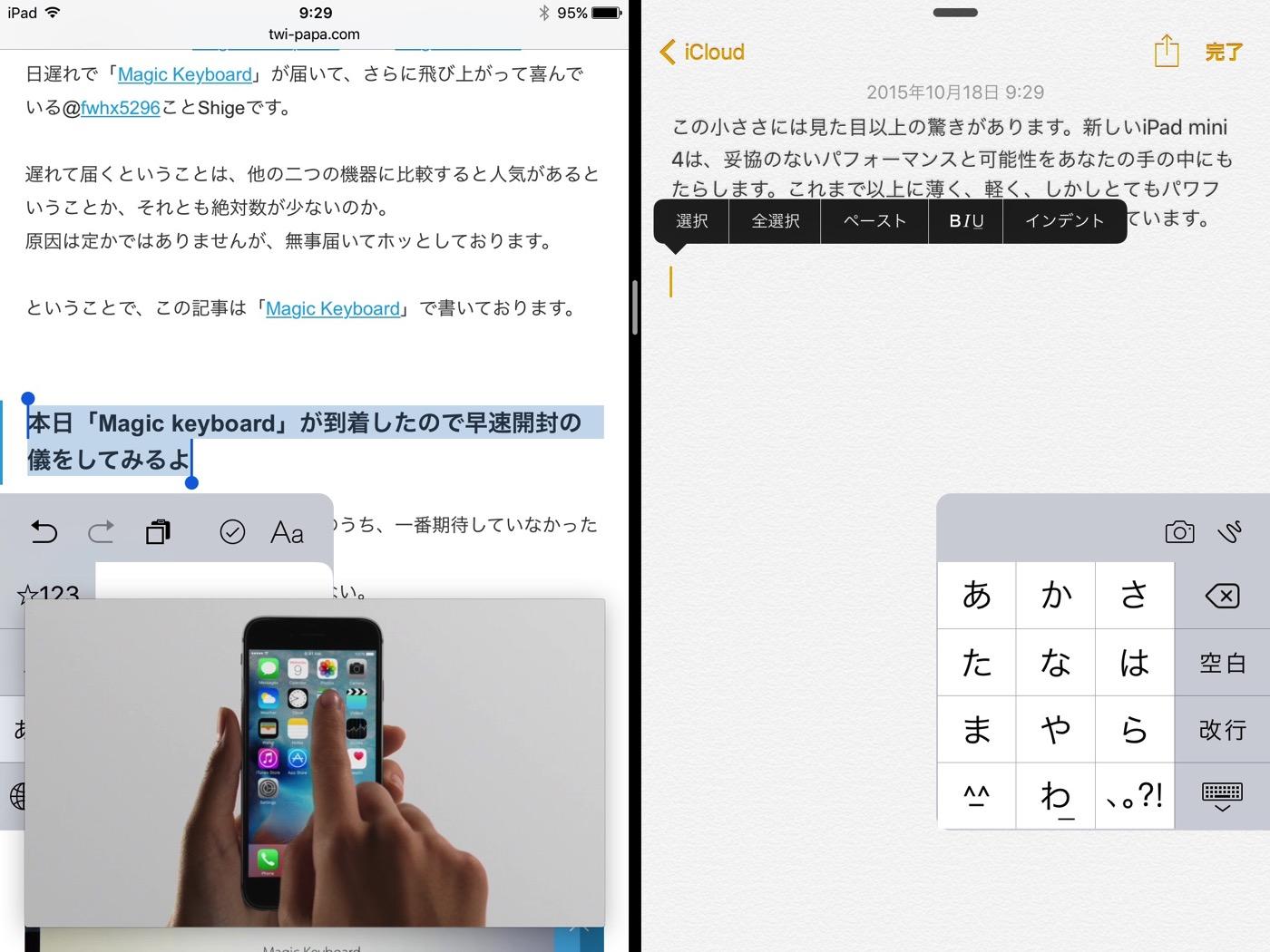 iPad mini 4-29