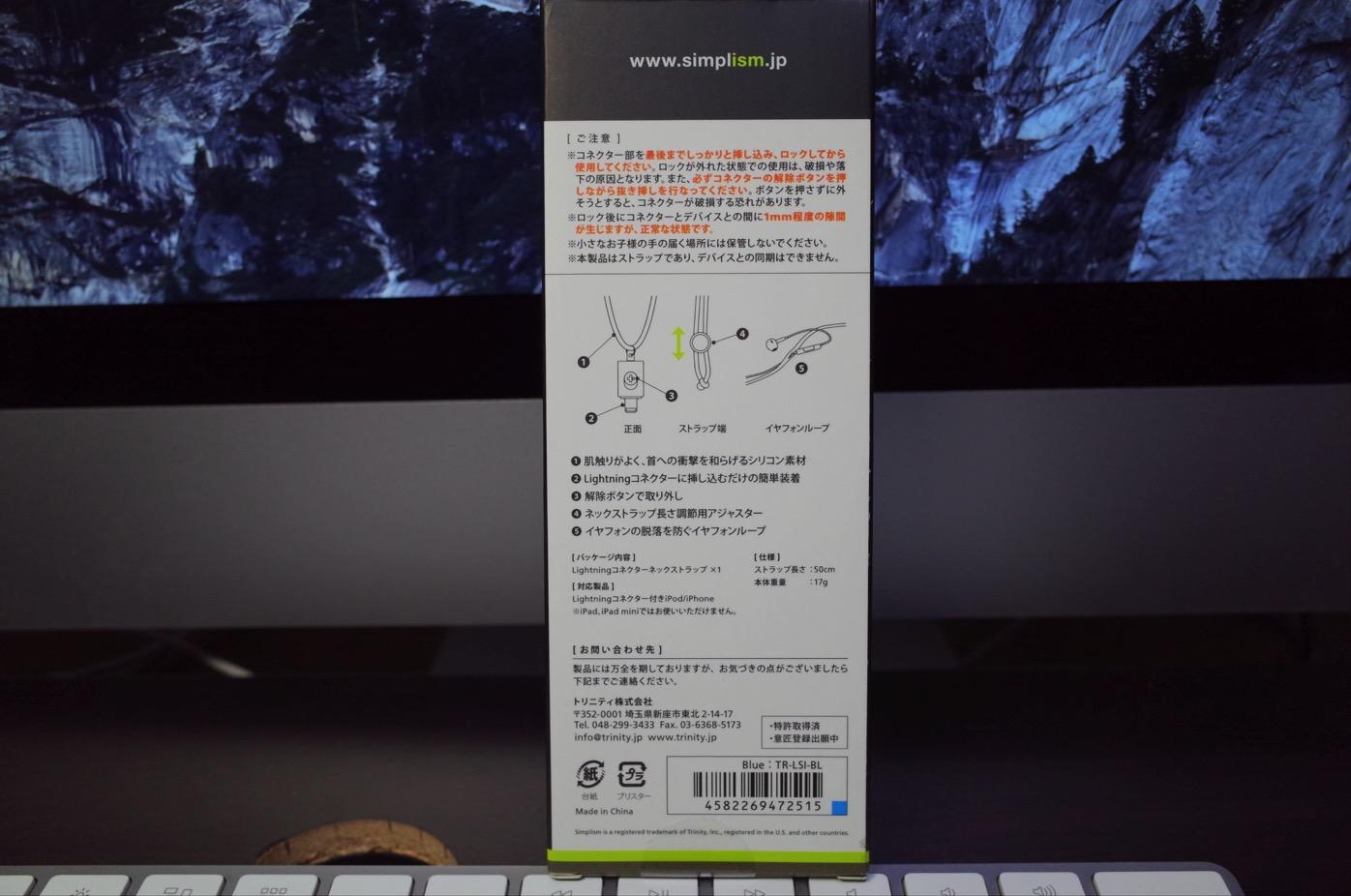 Lightningコネクター用のネックストラップ-4