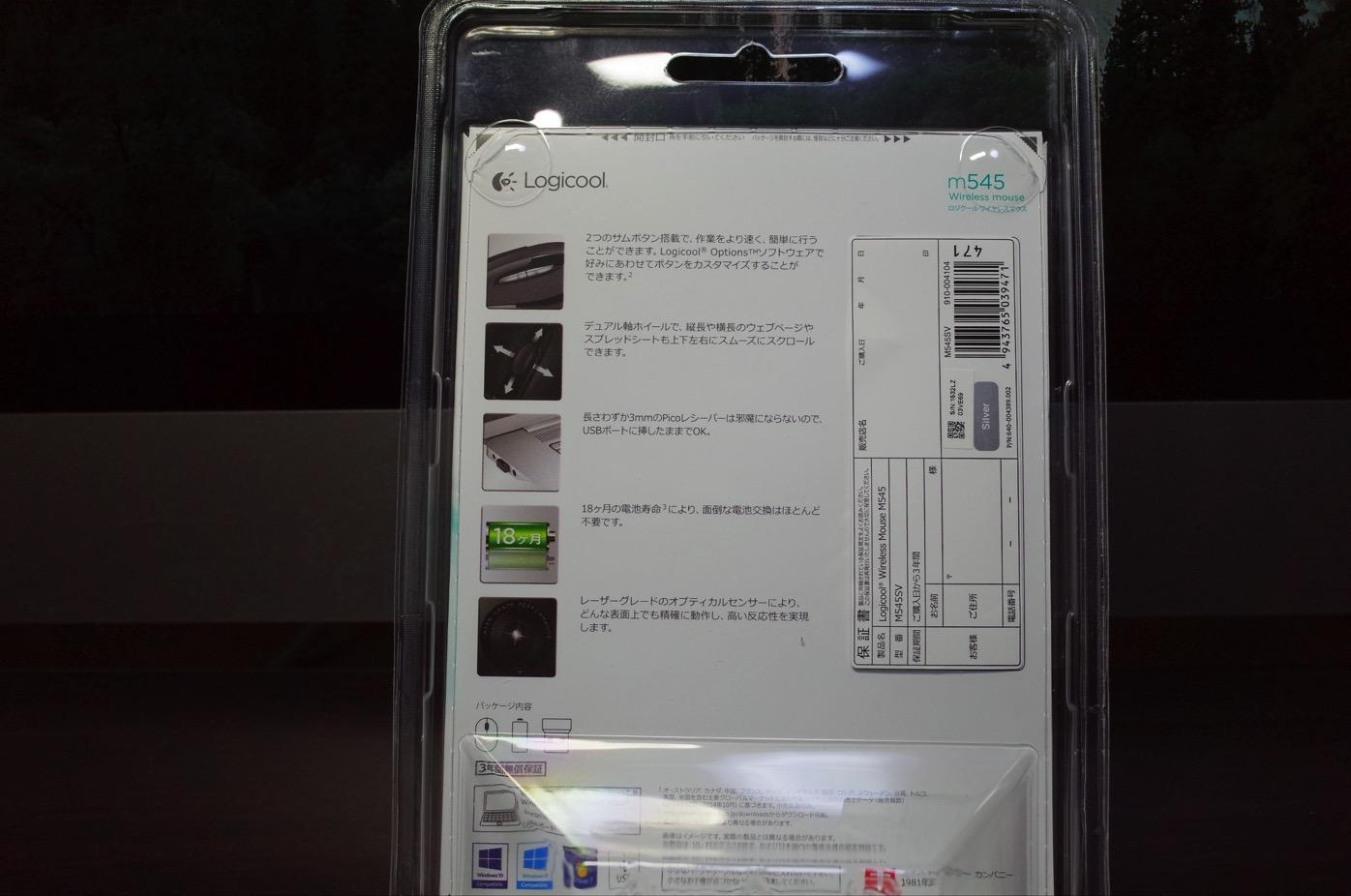 Logicool ロジクール ワイヤレスマウス シルバー M545SV-5
