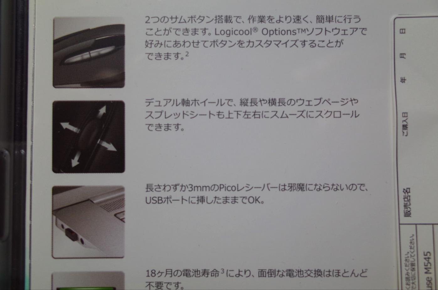 Logicool ロジクール ワイヤレスマウス シルバー M545SV-6
