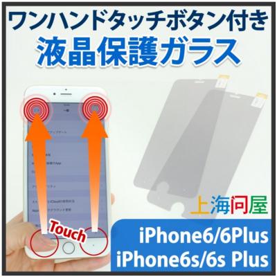 [iPhone]ワンハンドタッチボタン付き液晶保護ガラスに不具合があったので購入先(上海問屋)に連絡したらとても親切対応だったよ
