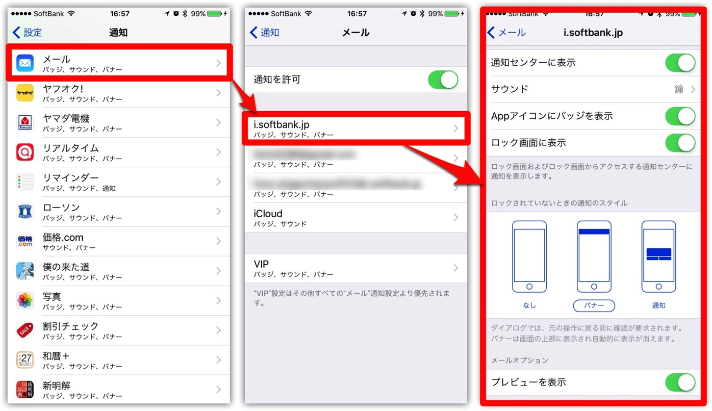 iPhone Mail 1