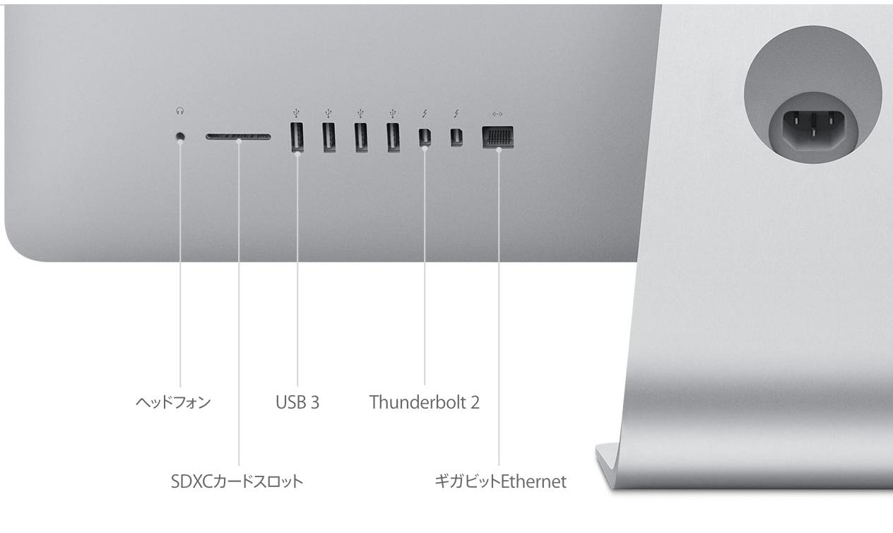 iMac 5K RetinaディスプレイモデルUSBポート