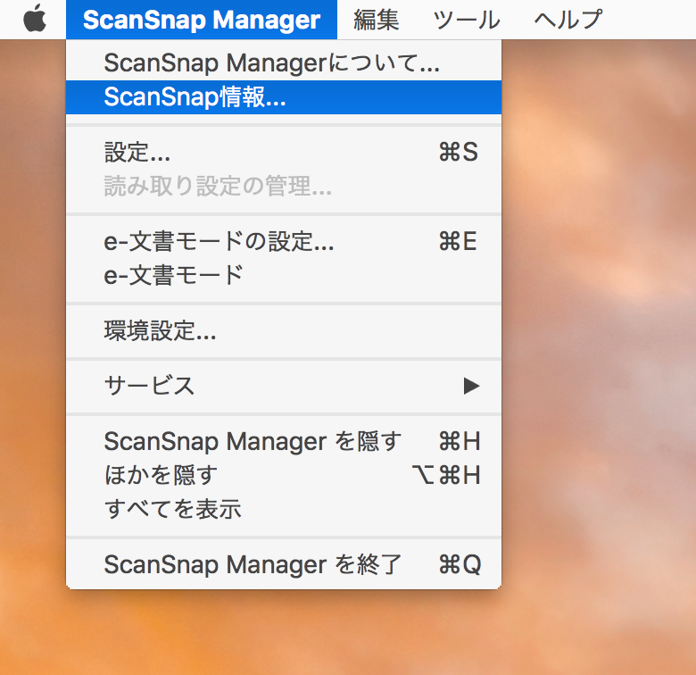 ScanSnap Manager-1