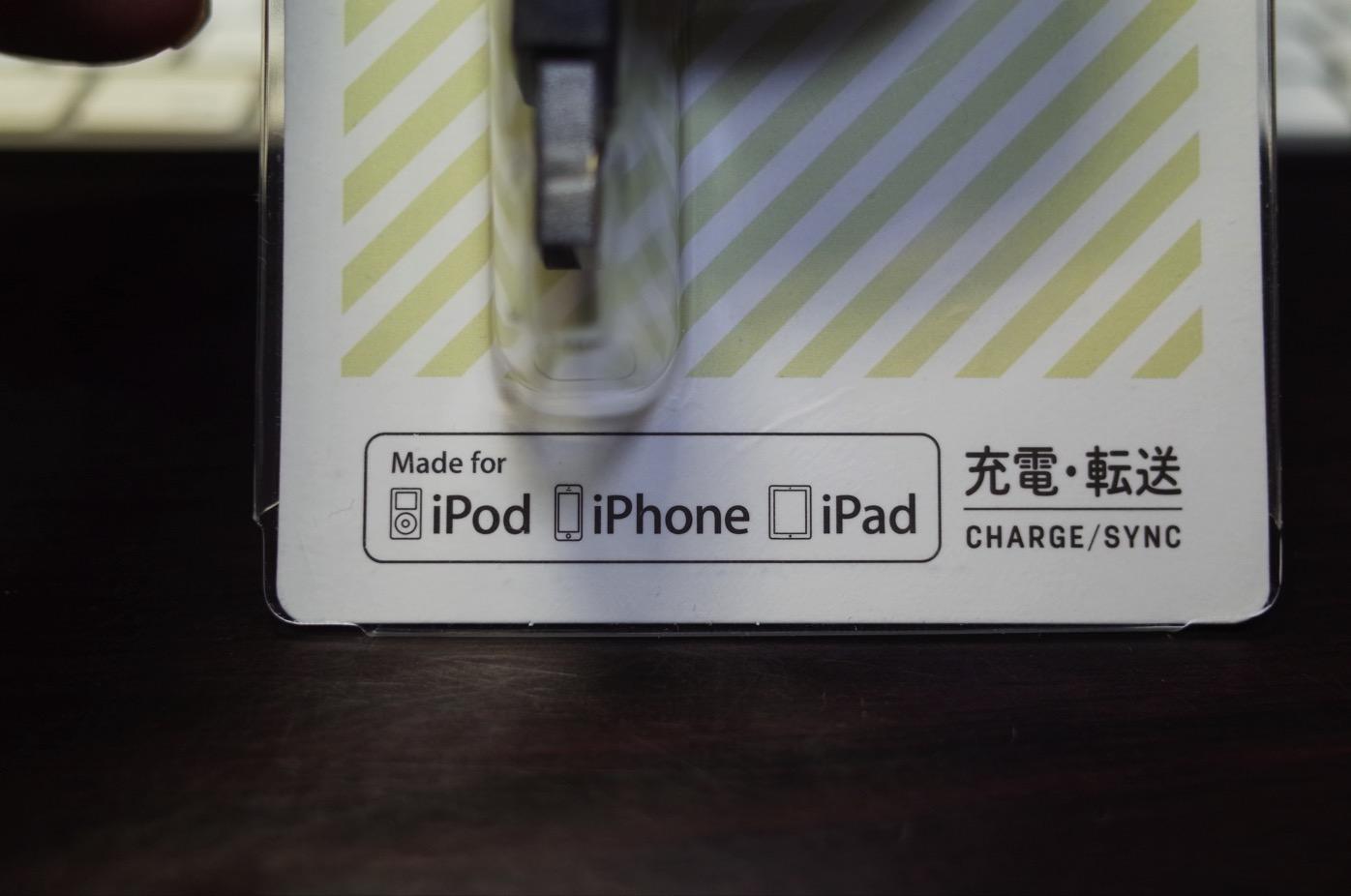 USBケーブル-4