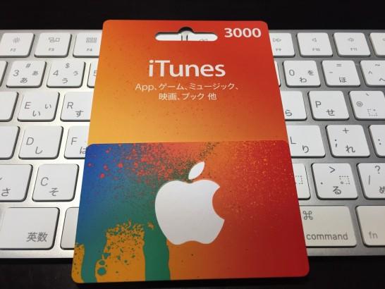 [iTunes]年度末や年度初めに備えてお得なiTunesコード情報を入手しましょう