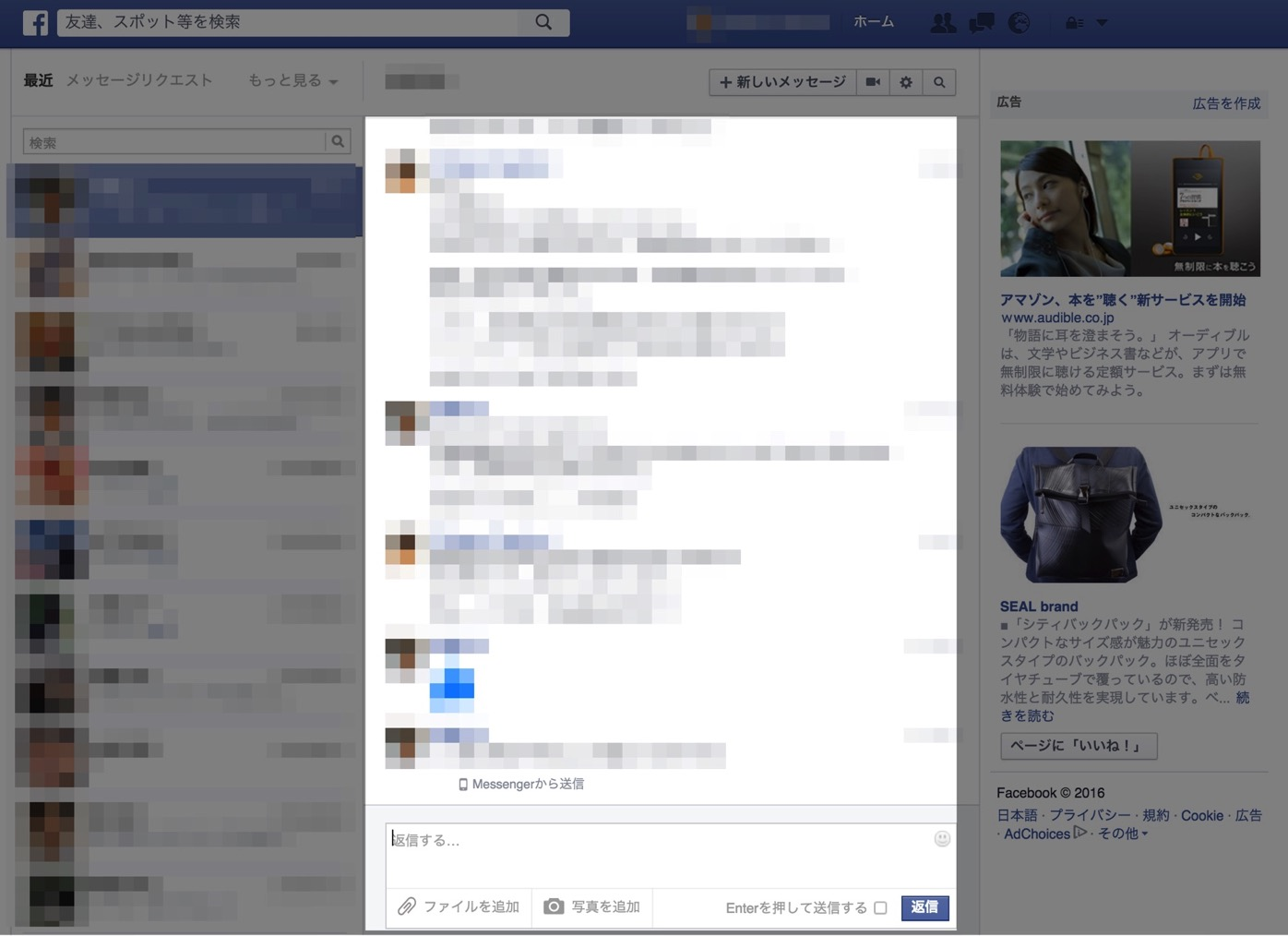 FacebookのMessenger-4