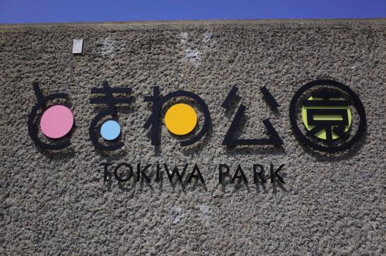 [山口]グランドオープンした宇部市常盤公園動物園に行ってきたよ♪動物園も充実して大賑わい
