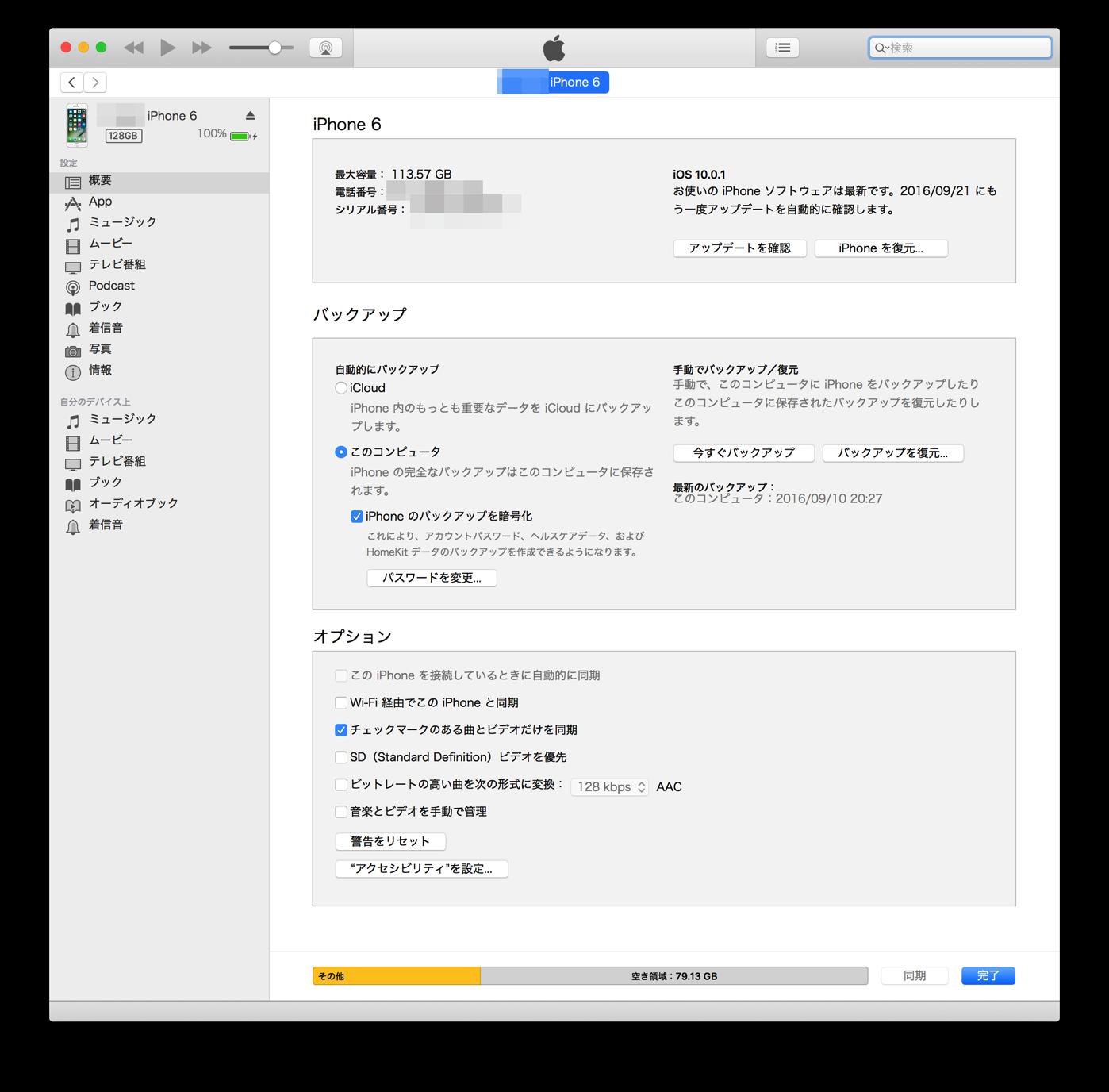 iOS 10-7