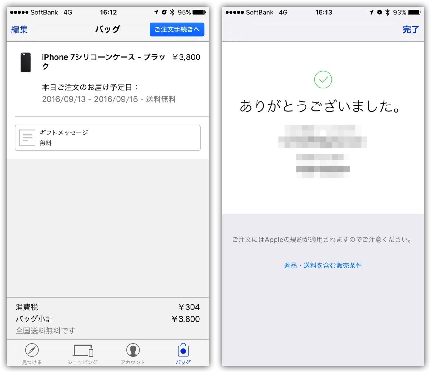 iPhone 7-4