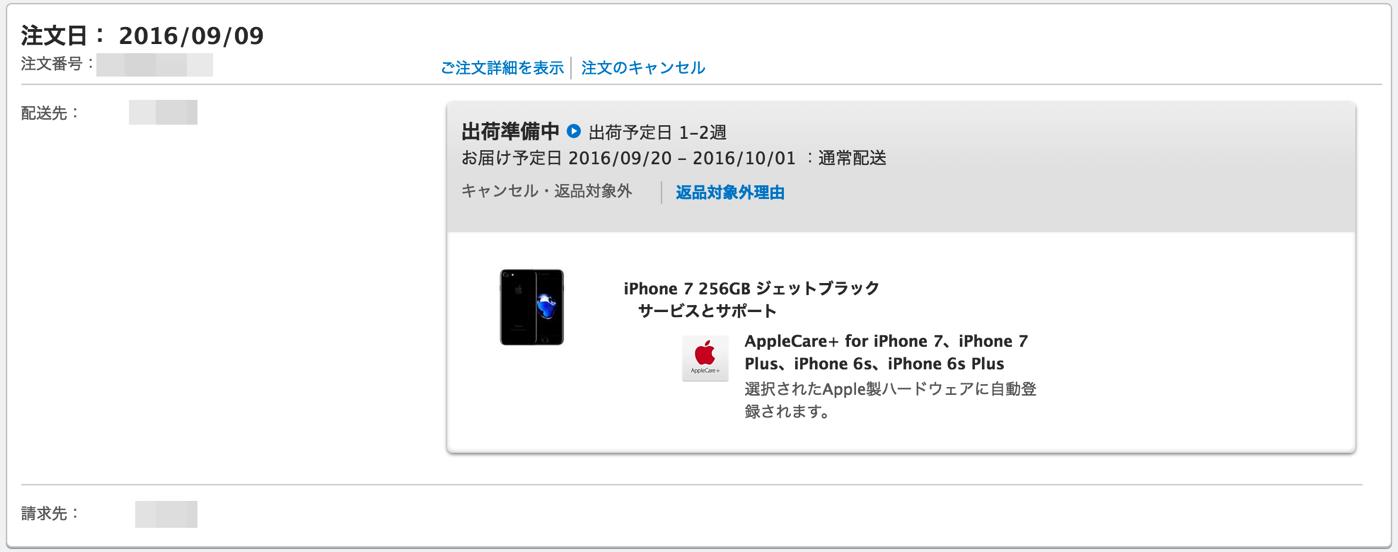 iPhone 7-1