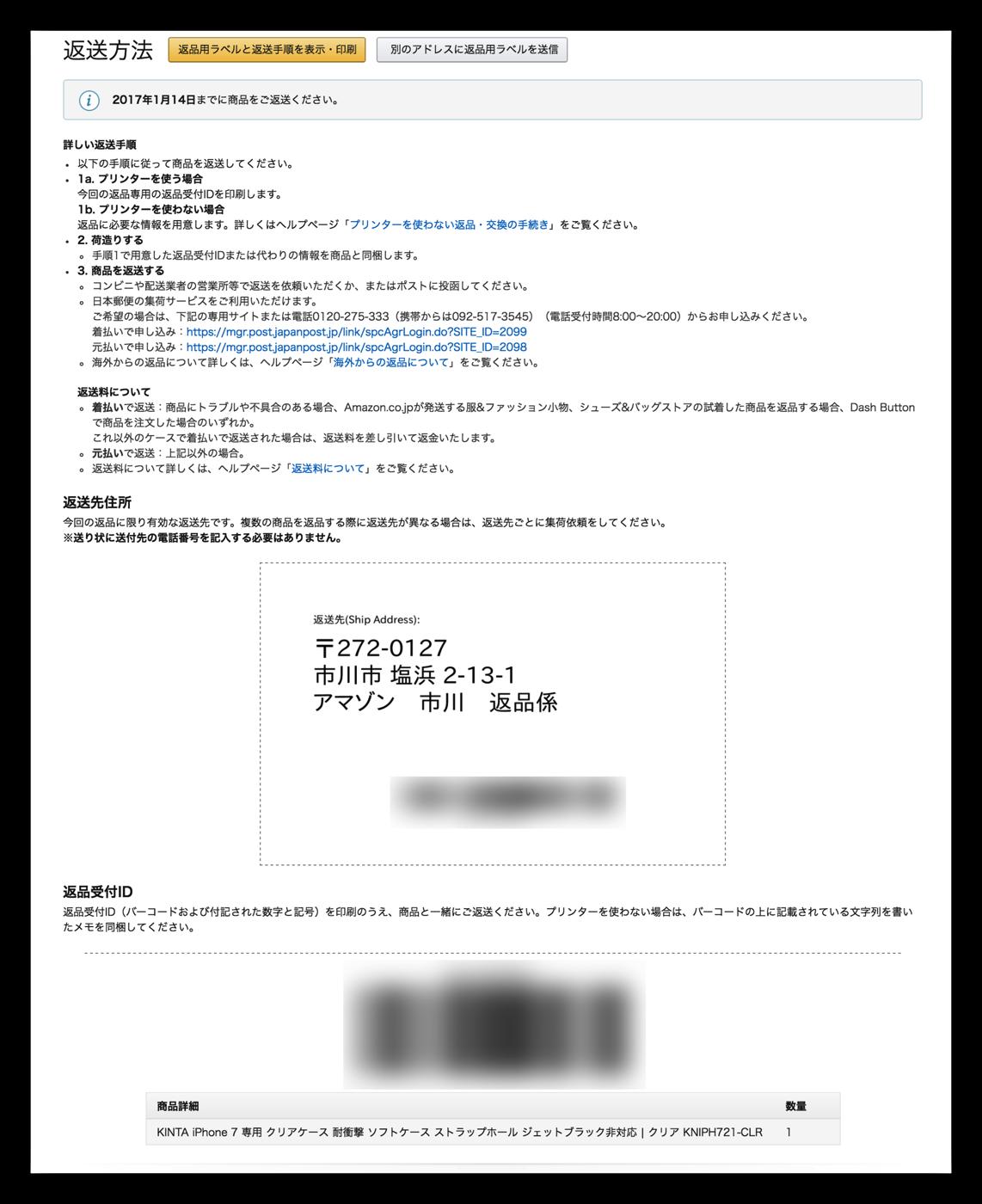 iPhone 7用ケース-8