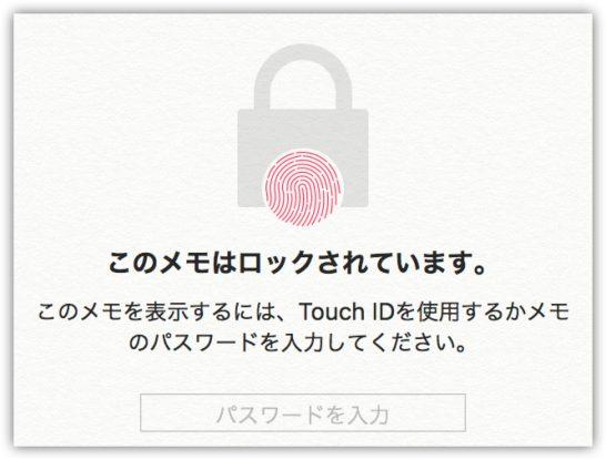 [メモ]iPhoneやMacで使う重要なメモはパスワードでロックしたほうがベスト