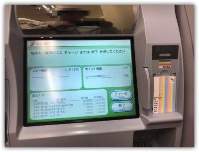 [nanaco]セブンイレブンnanacoカードのセンターお預かり分を受け取ってみたよ