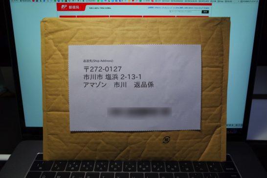 [Amazon]製品の不具合で返品手続きした結果、無事に返金されたと連絡がありました