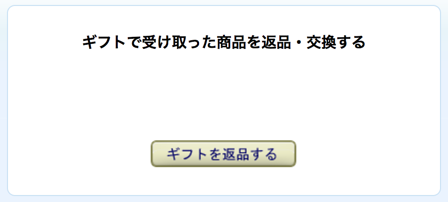Amazon返品-4