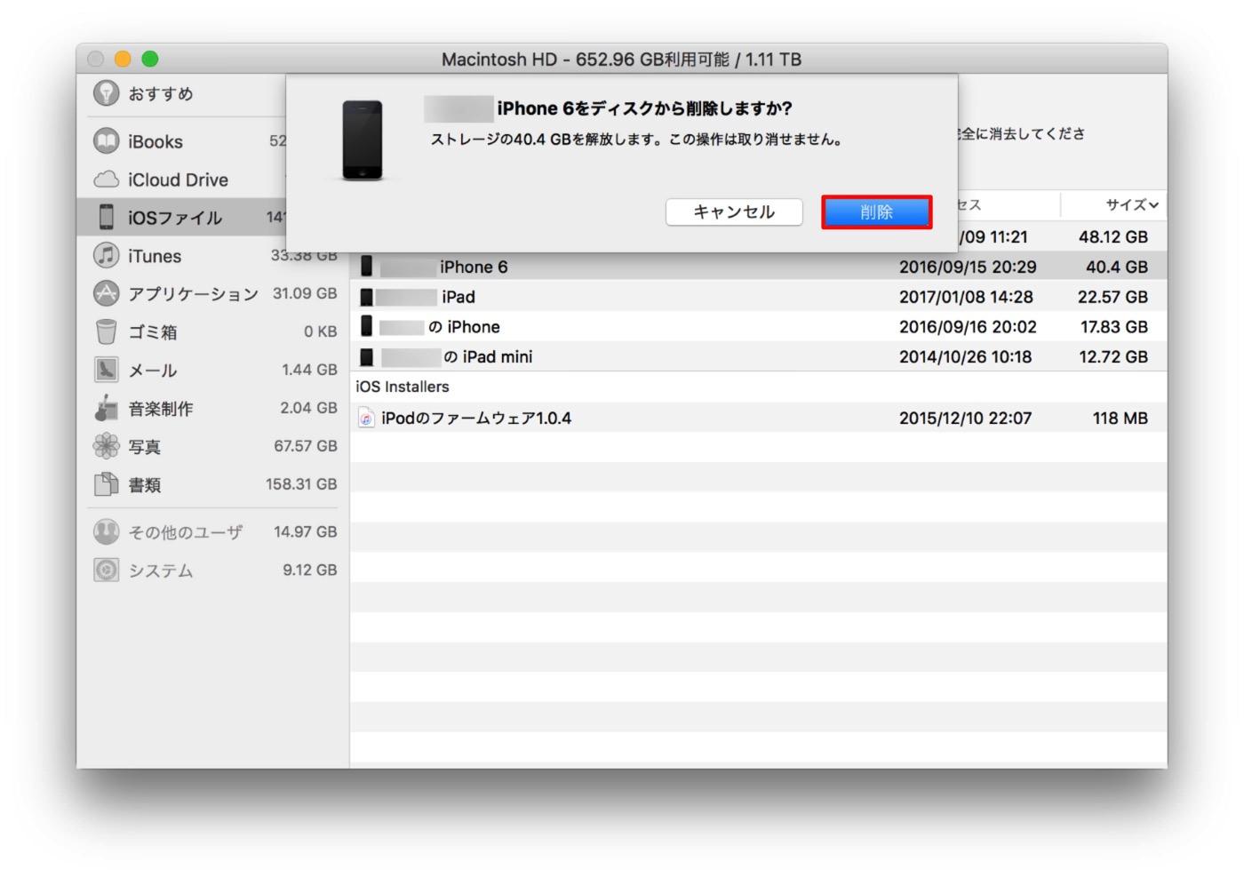 iMac 5K Retinaディスプレイモデル 管理画面-8