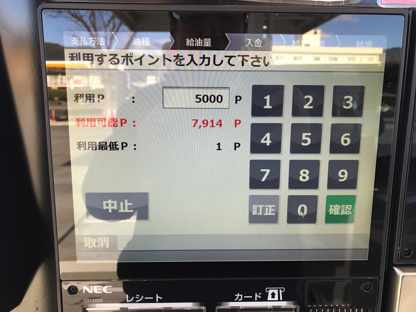 楽天ポイント-8