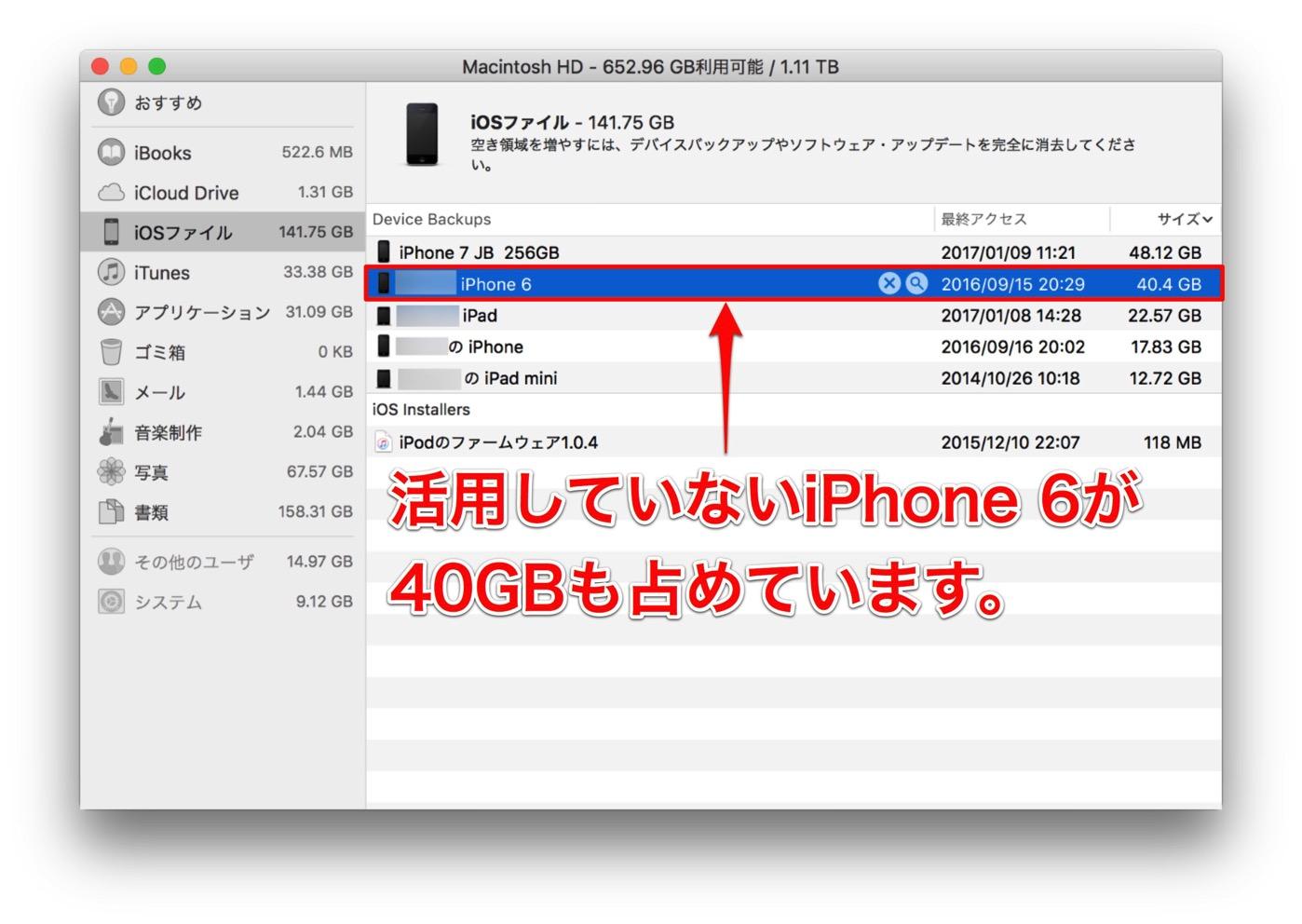 iMac 5K Retinaディスプレイモデル 管理画面-7