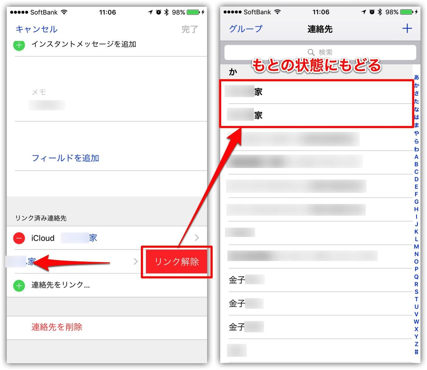 iPhone 連絡先-7
