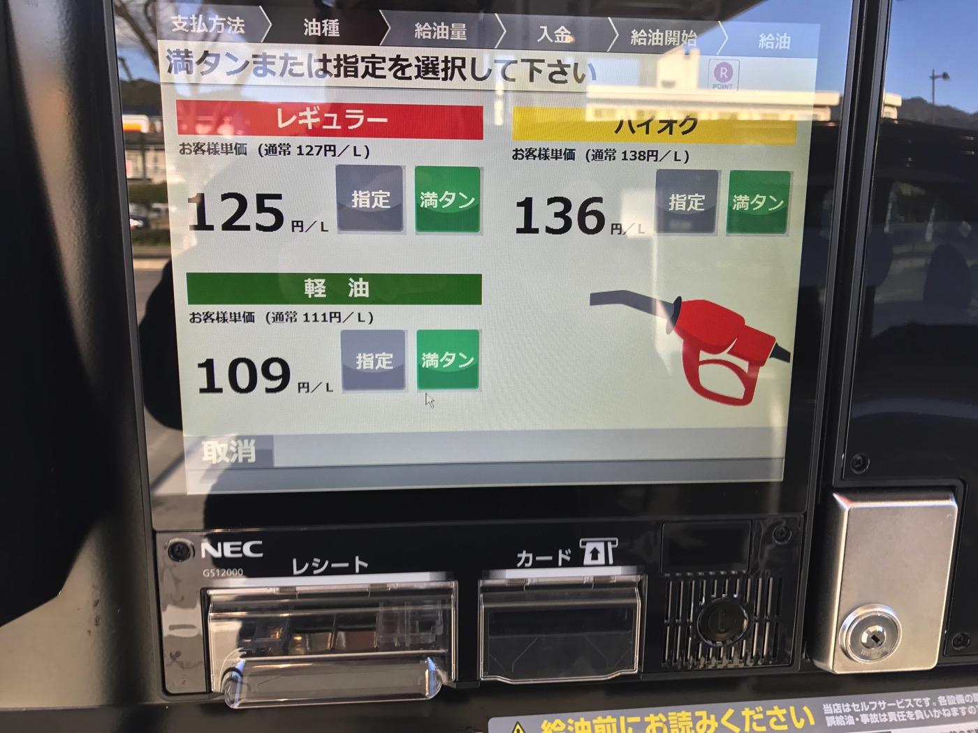 楽天ポイント-6