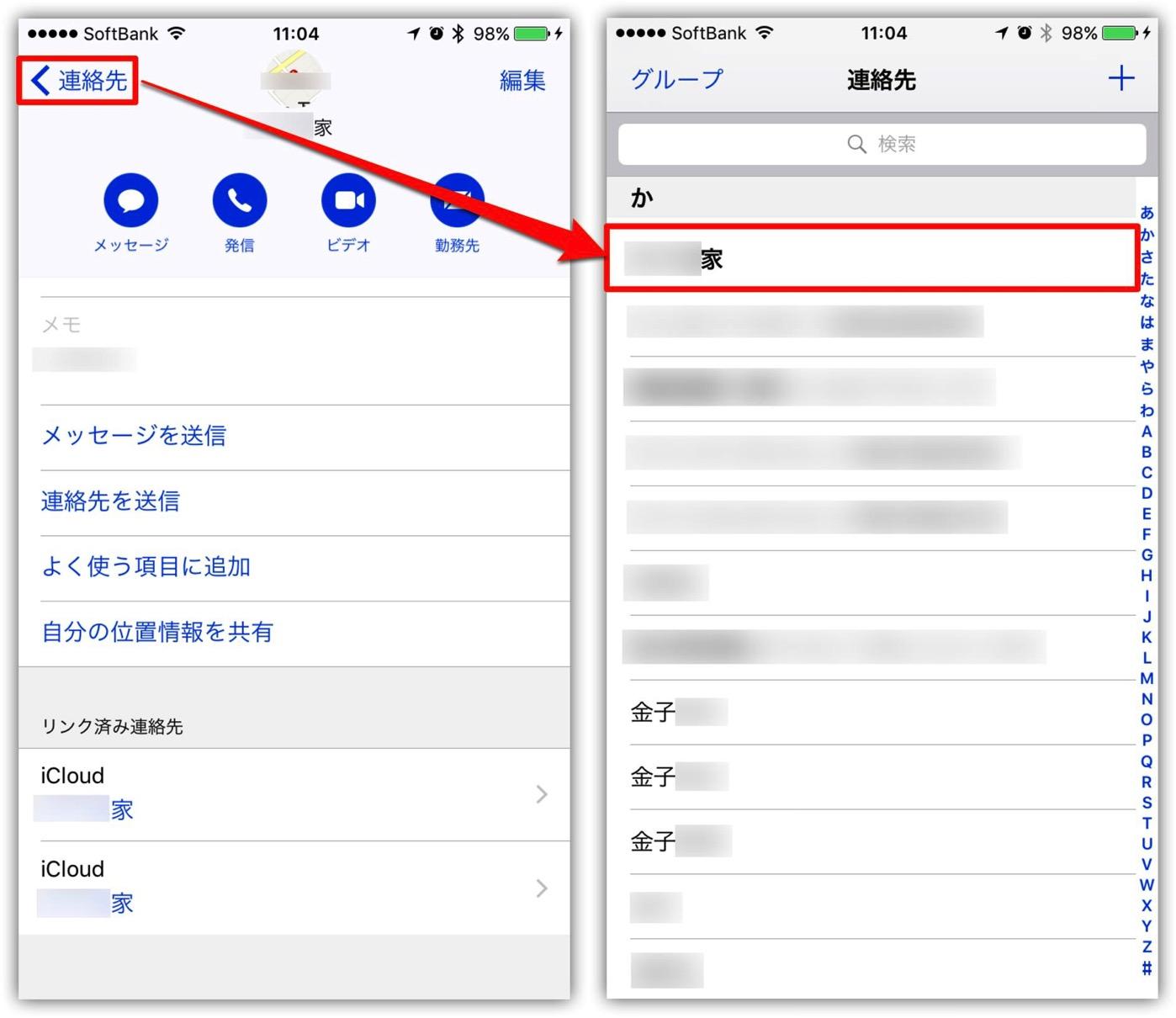 iPhone 連絡先-6
