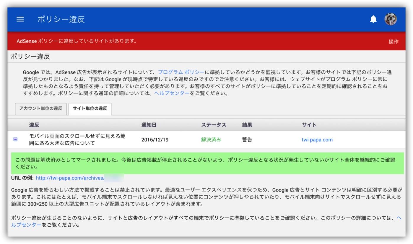GoogleAdSense-2