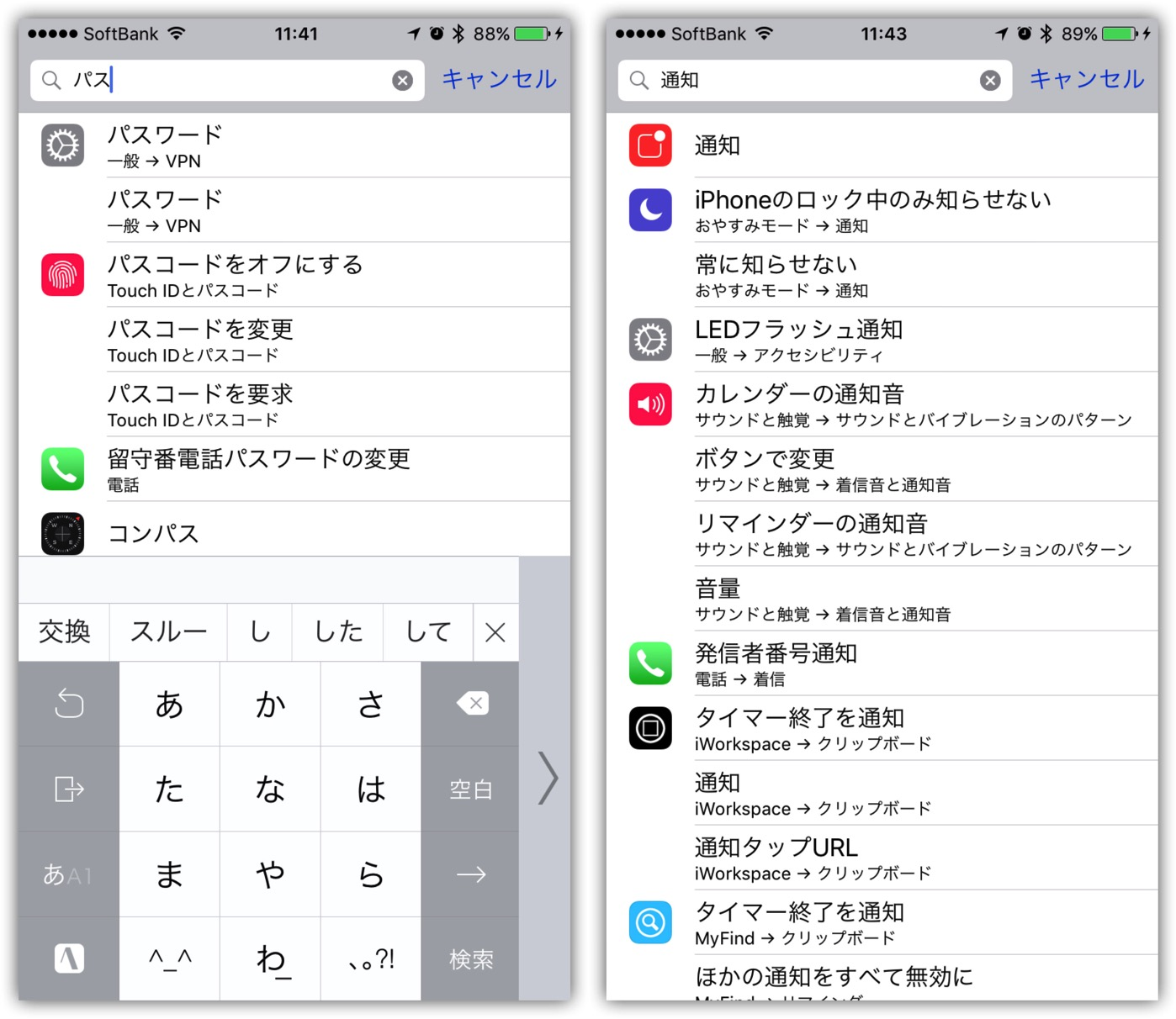 iPhone Configuration-8