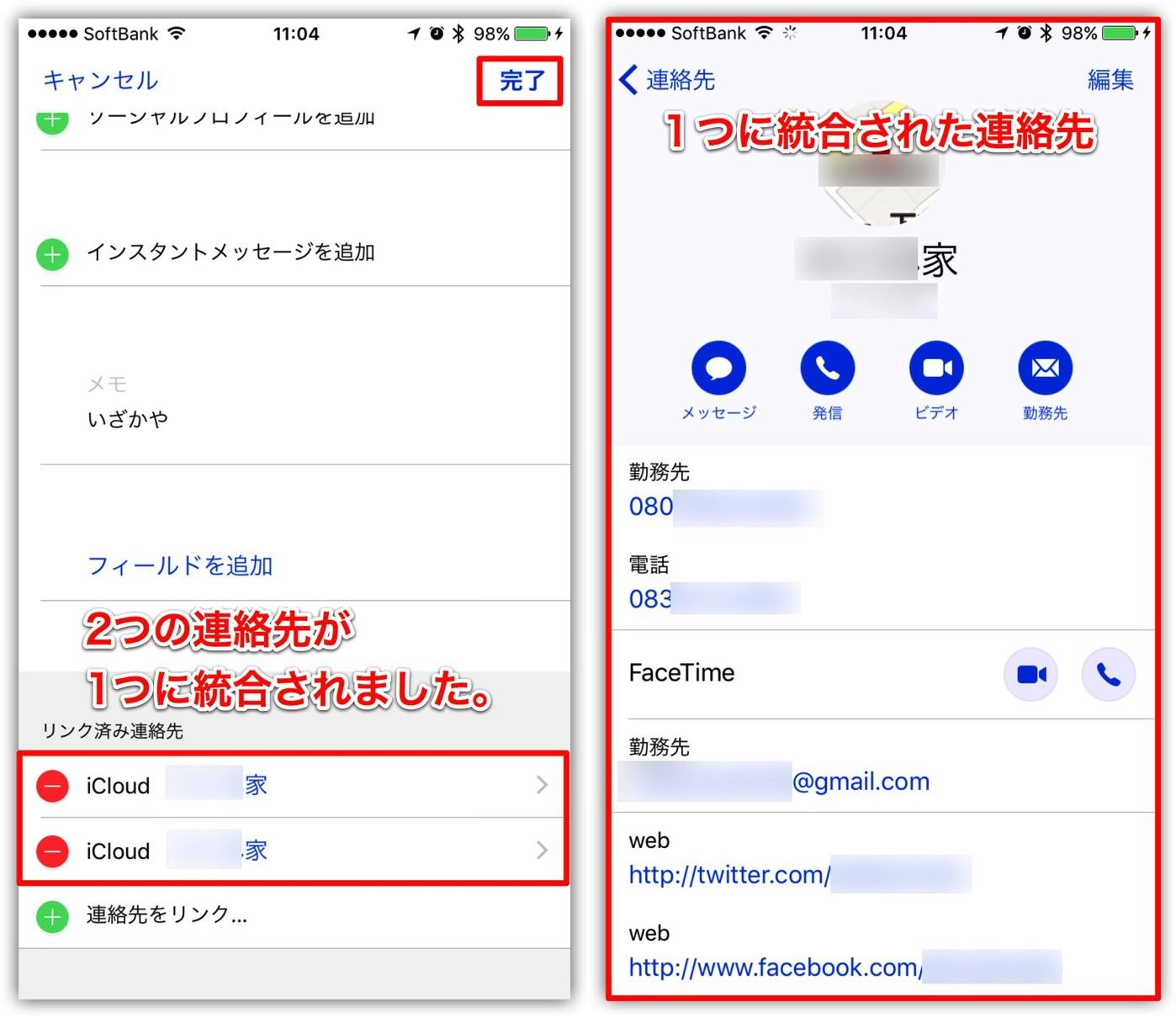 iPhone 連絡先-5