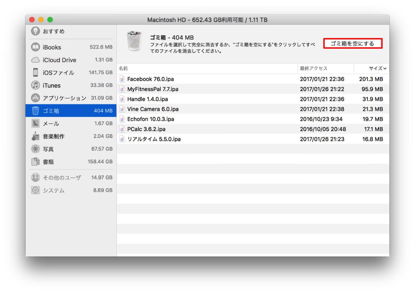 iMac 5K Retinaディスプレイモデル 管理画面-2