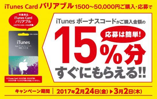 [iTunes]高還元率!iTunes Cardバリアブル購入でボーナスコード購入金額の15%分がもらえるキャンペーンが開催されるよ