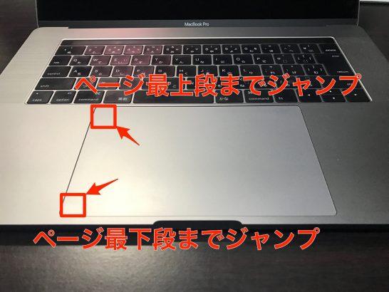 [Mac][BTT-4]トラックパッドジェスチャ多機能アプリ「BetterTouchTool」で簡単にページの最上段や最下段に移動する設定をしてみたよ