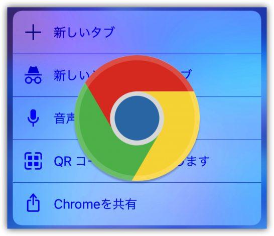 [Google]超便利!ブラウザのChromeで簡単にQRコードをスキャンできるようになったよ