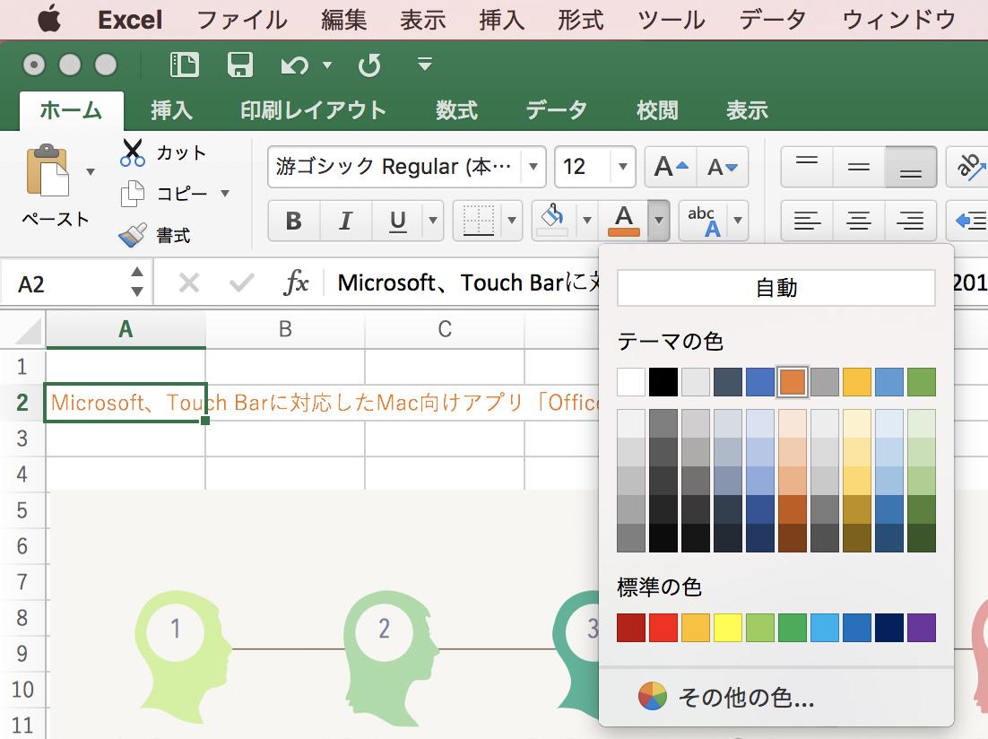 Microsoft Office TouchBar-9