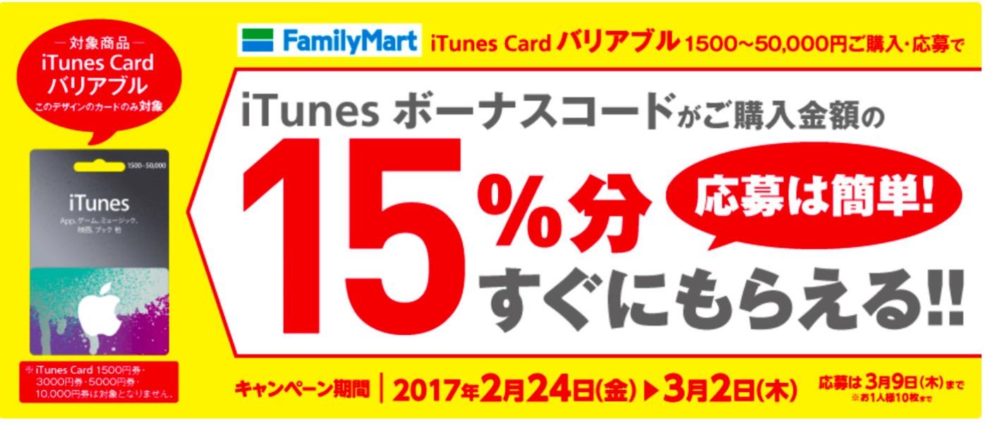 iTunesCardバリアブル-8