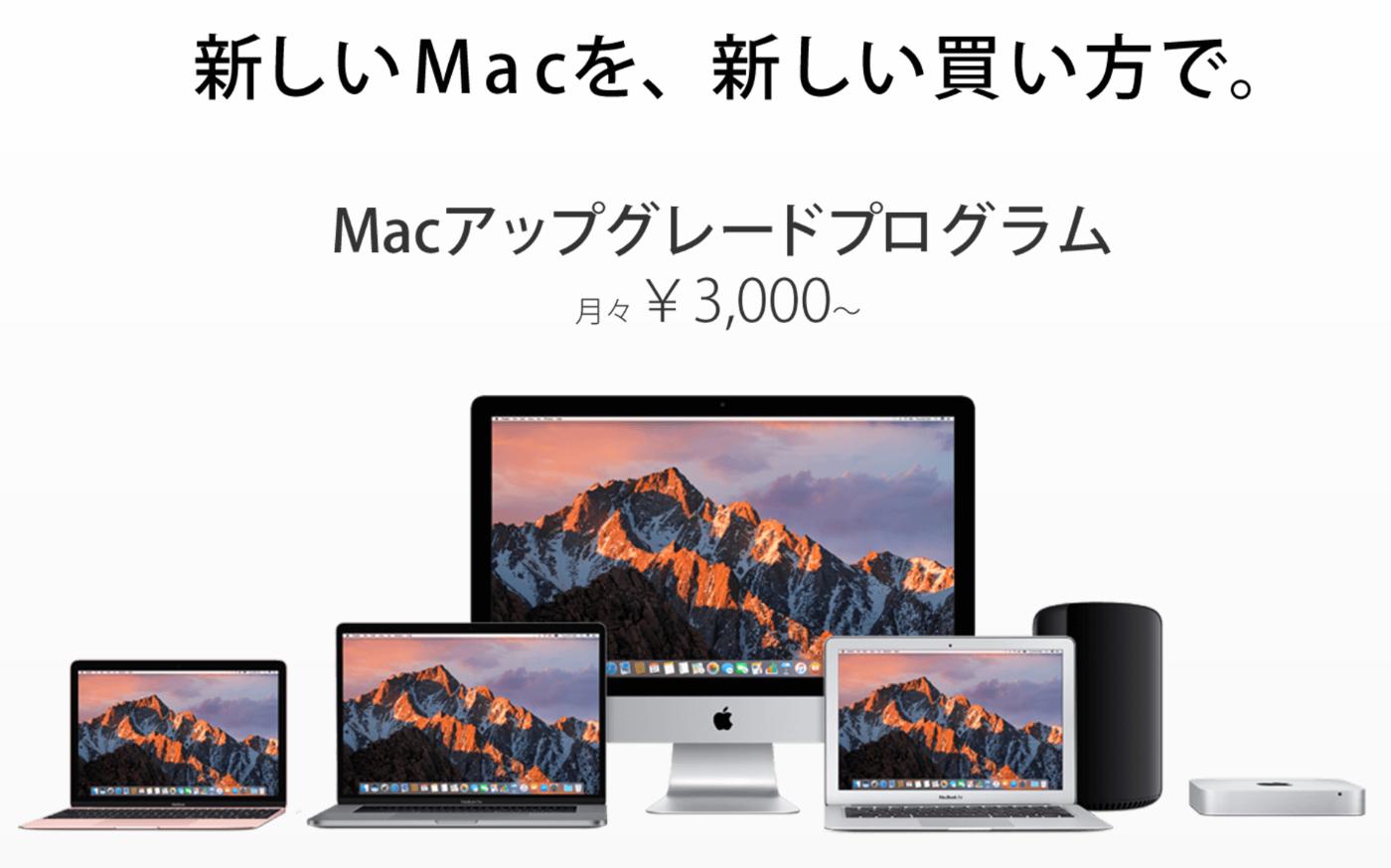 Macアップグレードプログラム-1