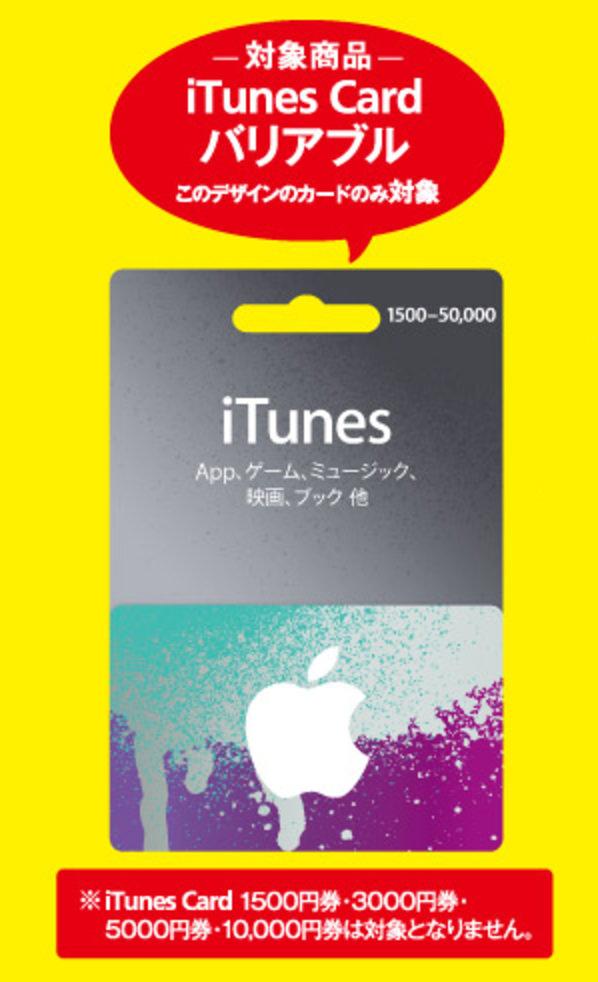 iTunesCardバリアブル-1