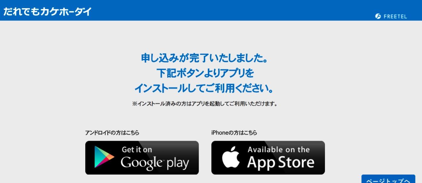 「FREETEL 電話だれでもカケホーダイ」-5