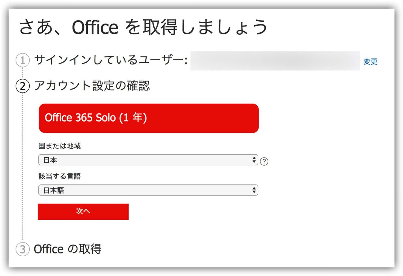 Microsoft Office 365 Solo -1-3