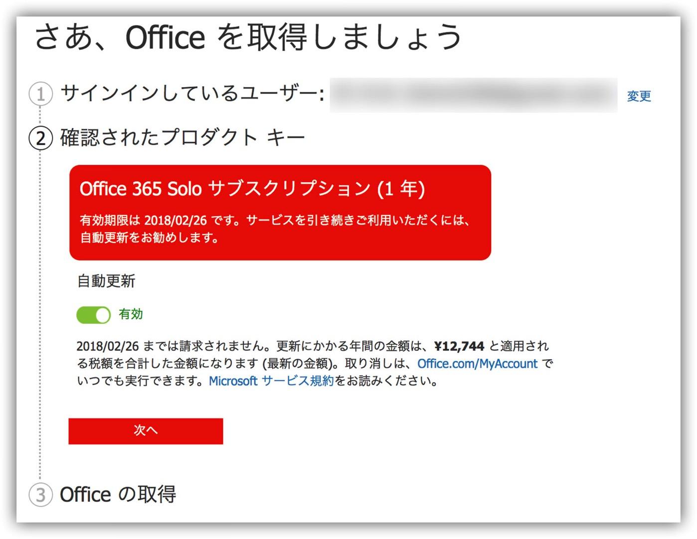 Microsoft Office 365 Solo -4